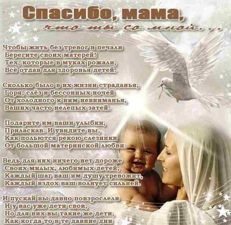 Поздравление мамы с днем матери трогательные